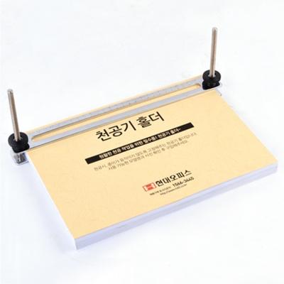 천공기 소모품 천공기홀더-일반형(ABD-810용) 1개