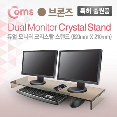 크리스탈 듀얼 모니터 받침대 82X21 브론즈 DMLC3066