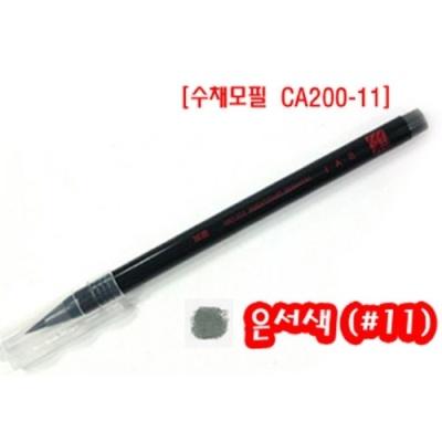 [아카시아] 아카시아붓펜CA200-11(회색) [개/1] 275938