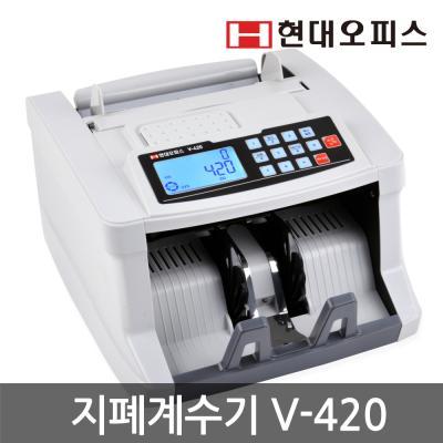 [현대오피스] 지폐계수기 V-420 +동전계수기 증정