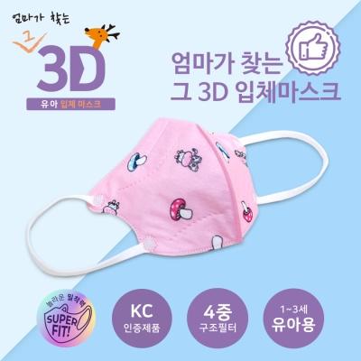 [핑크]엄마가 찾는 그3D 입체유아마스크1~3세(10매)