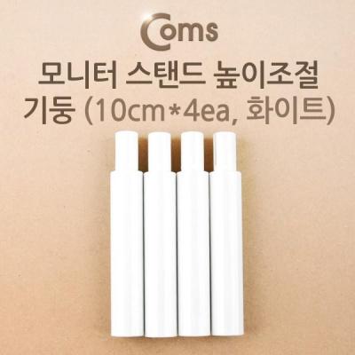 Coms 모니터 스탠드 높이조절-기둥 (10cmx4ea 화이트)