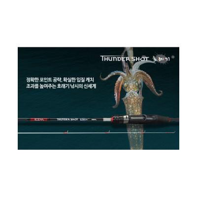 썬더 숏 호레기 S762L