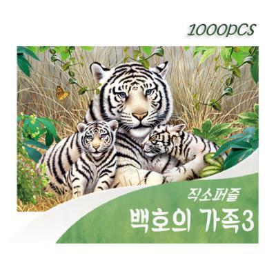 [비앤비퍼즐] 1000PCS 직소 백호의 가족3 PL1288