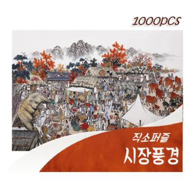 [비앤비퍼즐] 1000PCS 직소 시장풍경 PL1266