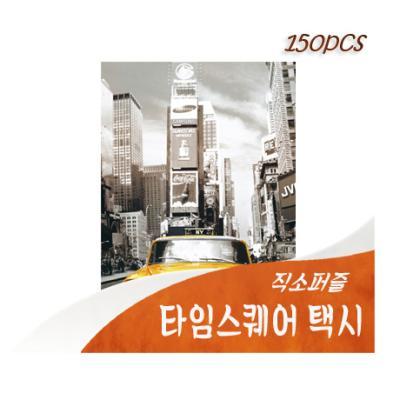 [비앤비퍼즐] 150PCS 직소 타임스퀘어 택시 PL270