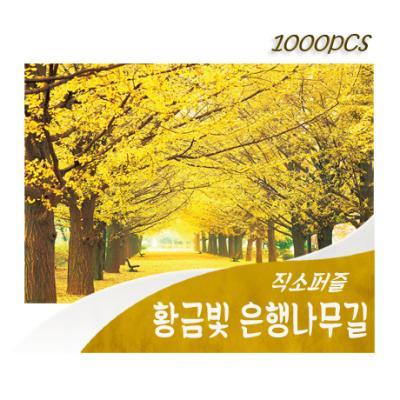 [비앤비퍼즐] 1000PCS 직소 황금빛 은행나무길 PL1332