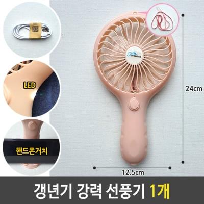 핸드 선풍기 강력 손 미니 LED 조명 휴대용 목걸이