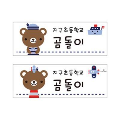 [주문제작]캐릭터명찰_해피베어