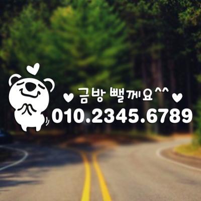 주차번호 헤헤고미01 / 주차번호판 주차스티커 전화번호