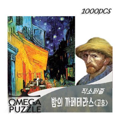 [오메가퍼즐] 1000pcs 직소퍼즐 밤의 카페테라스 1201