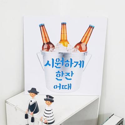 nj032-음각디자인액자_여름밤시원한맥주한잔