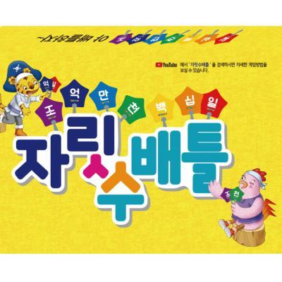 푸푸 자릿수 배틀 보드게임 / 8세이상 2-4인