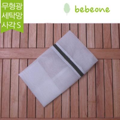 [베베원] 무형광 세탁망 사각스몰