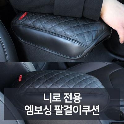 니로 전용 엠보싱 팔걸이쿠션 자동차용품 차량용품