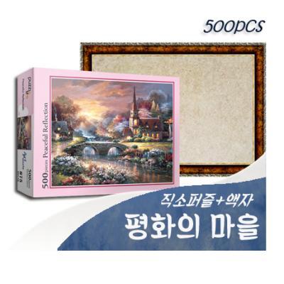 [비앤비퍼즐] 500PCS 직소 평화의 마을 PL875+액자