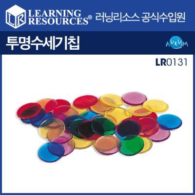 러닝리소스 투명 수세기 칩(LR0131)