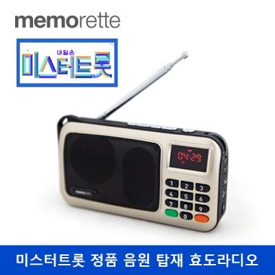 메모렛 W405 미스터트롯 효도 라디오