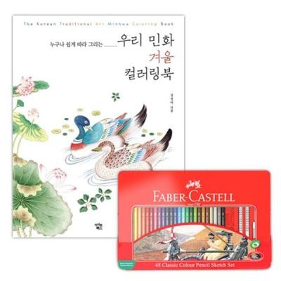 파버카스텔 색연필 틴 48색 컬러링북 색칠공부 겨울