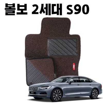 볼보 S90 이중 코일 차량 깔판 바닥 카매트 DarkBrown