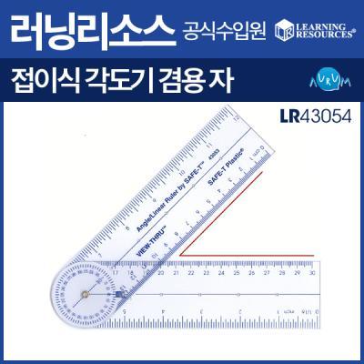 [러닝리소스 수학] 접이식 각도기 겸용자 (LR 43054)