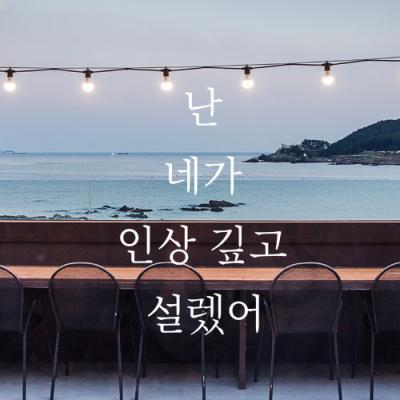 td709-인상깊고(대형)_그래픽스티커