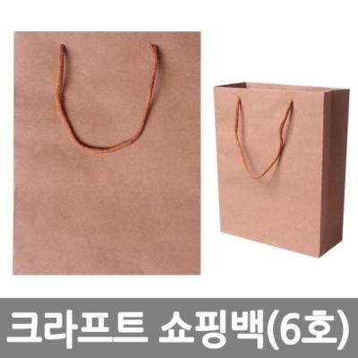 무지 기본 고급 크라프트 종이 쇼핑백 선물 포장 6호