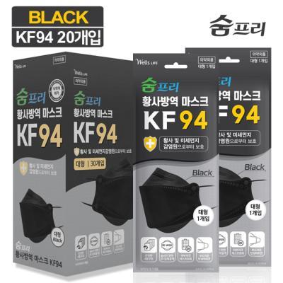 숨프리 미세먼지 황사마스크 KF94 20매 블랙 대형