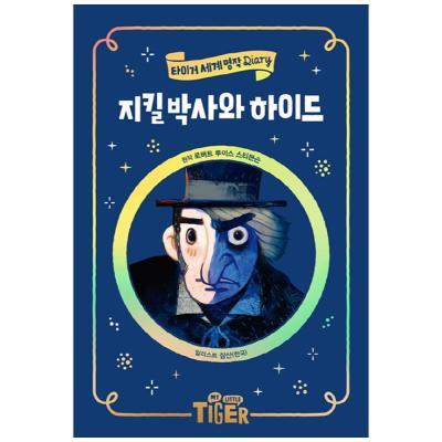 [삼성출판사] 지킬 박사와 하이드 타이거세계명작