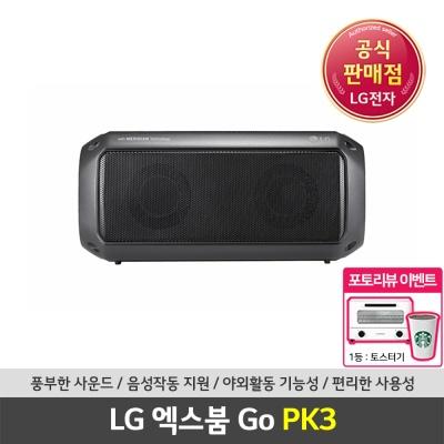 [LG전자] XBOOM GO PK3 블루투스 스피커