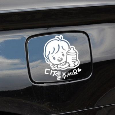꼬마젖병 남아 디젤 자동차 주유구스티커-화이트