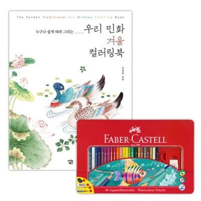 파버카스텔 수채 색연필 틴 48색 컬러링북 색칠 겨울