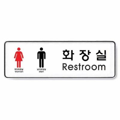화장실(Restroom)남 여 255x85x5T 9106