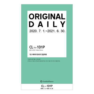 20년 오리지날 1D1P 리필 - 7월(CL)