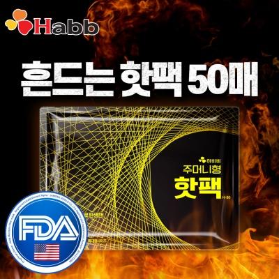 하비비 프리미엄 흔드는 핫팩(주머니형) 50매X80g