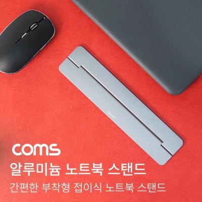 Coms 알루미늄 노트북 스탠드 노트북 거치대