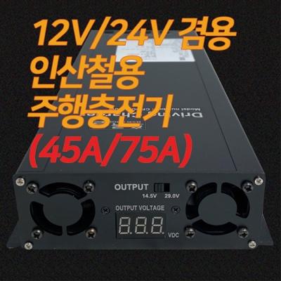 인산철용 주행충전기 45A/75A ACC방식 충전