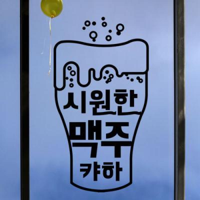 pg477-시원한맥주_그래픽스티커