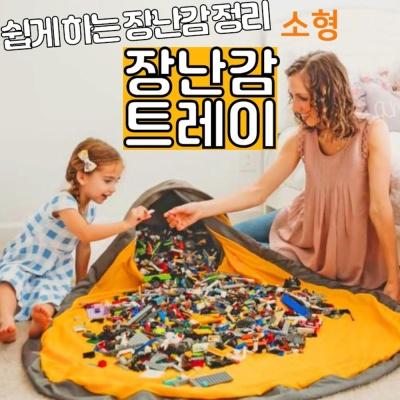 장난감 정리함 정리정돈 수납함 트레이 소