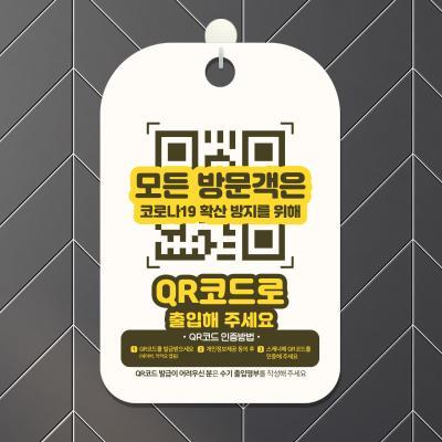 마스크 착용 식당 카페 안내판 표지판 제작 CHA099