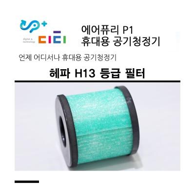 UP+ 디티 에어퓨리 P1 휴대용 공기청정기 리필필터