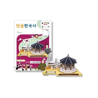 [만공한국사] 일제강점기_3.1 운동과 탑골공원