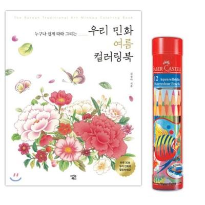 파버카스텔 수채 색연필 12색 컬러링북 색칠 민화여름