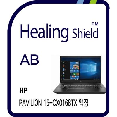 HP 파빌리온 15-cx0168TX 블루라이트차단 필름 1매