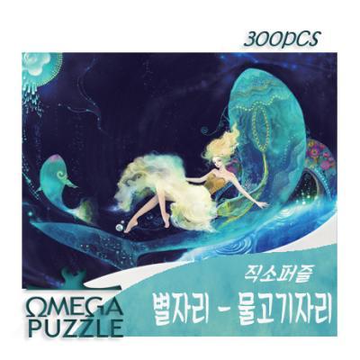 [오메가퍼즐] 300pcs 직소퍼즐 물고기자리 321
