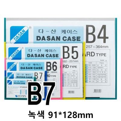 다산케이스 PVC B7 녹색 91X128mm M330092