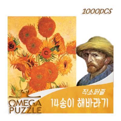 [오메가퍼즐] 1000pcs 직소퍼즐 14송이 해바라기 1206