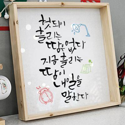 tf912-우드프레임액자_응원의메시지2