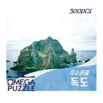 [오메가퍼즐] 500pcs 직소퍼즐 독도 501