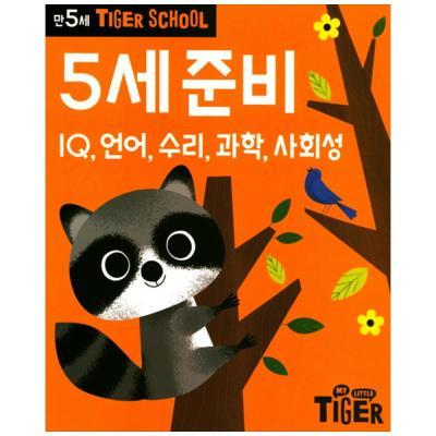 [삼성출판사] Tiger School 만5세 5세준비